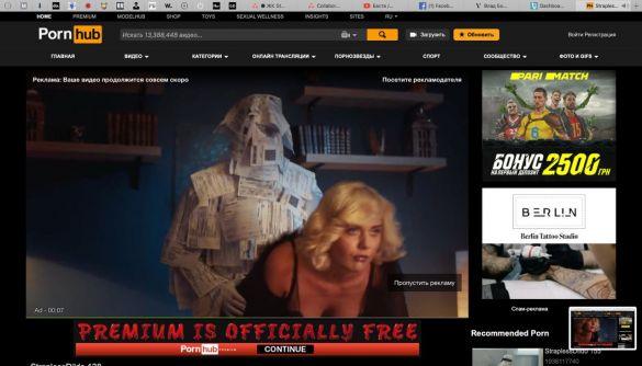 Український постачальник газу розмістив рекламу на PornHub