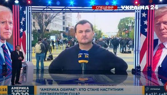 Что говорили на украинских каналах о выборах в США? Часть вторая