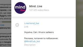 Mind.ua звинуватили в накрутці аудиторії телеграм-каналу. Головред вважає це атакою на видання (ОНОВЛЕНО)