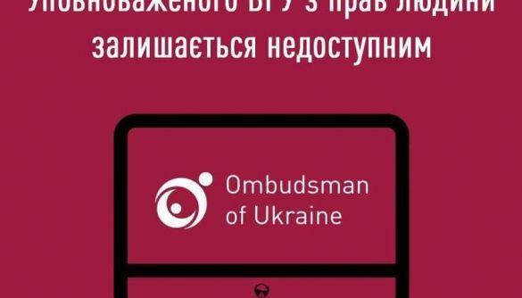 Хакери атакували сайт Омбудсмана Людмили Денісової