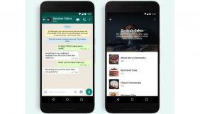 WhatsApp додав функцію інтернет-магазину в чатах