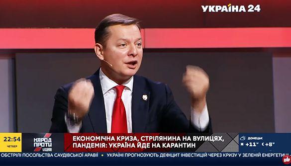 Олег Ляшко: Шустера викинули з ефіру «1+1» через договірняки Коломойського і Порошенка