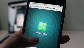 WhatsApp запустив функцію «Прочитати пізніше»