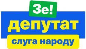 Партія «Слуга народу» створить мобільний додаток для 6 тисяч своїх депутатів