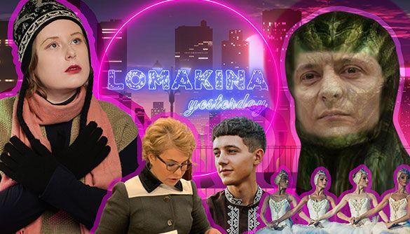 Lomakina Yesterday #18: зачіска Тимошенко, страшилка від МОЗ та як правильно зустрічати перший сніг