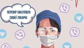 Чатбот «Медсестра Іванка» перевірятиме, як витрачають державні гроші для боротьби з COVID-19