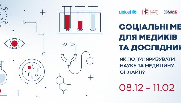 Українських лікарів та науковців навчатимуть, як популяризувати свою діяльність у соціальних мережах