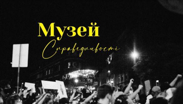 В Україні запустили онлайн-музей до міжнародного Дня прав людини
