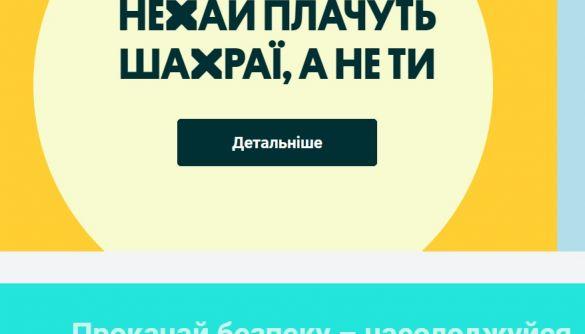 Напередодні новорічних свят в Україні запустився сайт з кібербезпеки