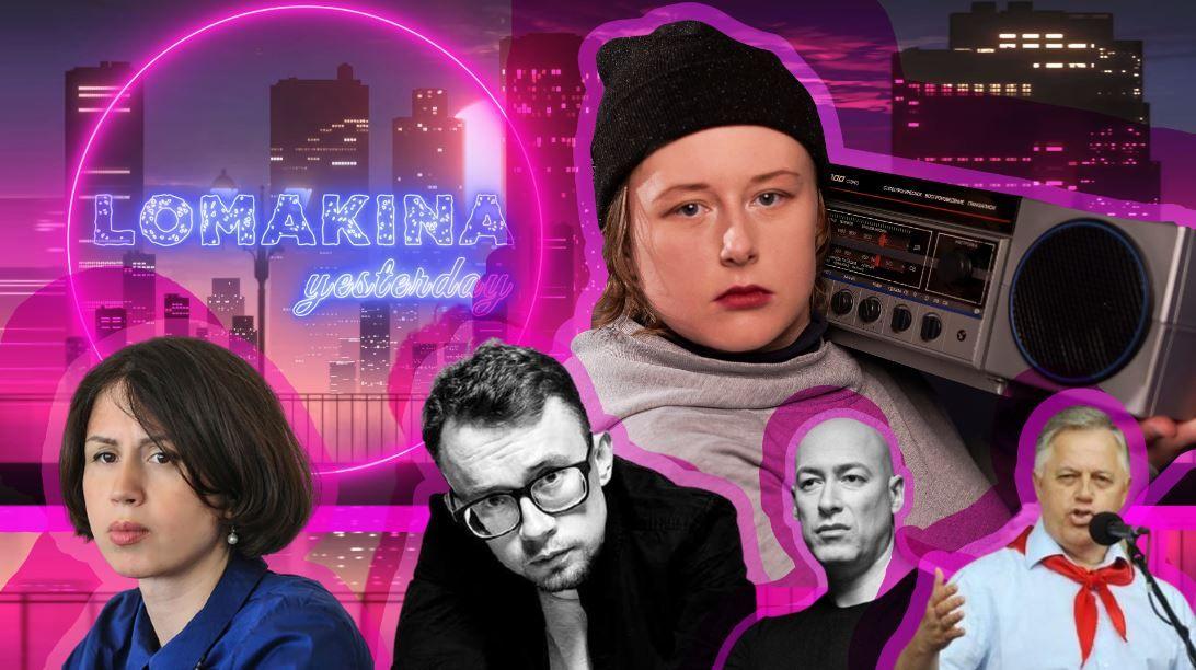 Lomakina Yesterday #22: Симоненко зомбі, апокаліпсис 2020 та інтелігентний реп