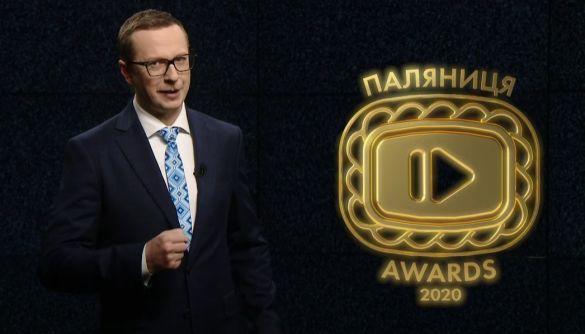 Оголошено лауреатів YouTube-премії «Паляниця Awards 2020». В одній з номінацій переміг Зеленський