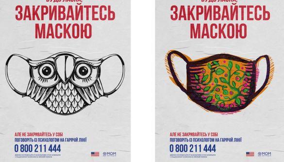 В Україні створили антистресові постери, щоб нагадати про важливість психічного здоров'я під час пандемії COVID-19