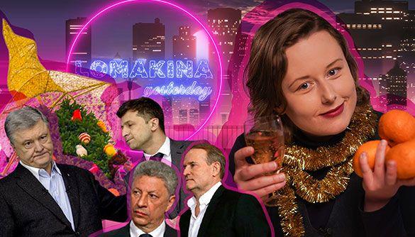 Lomakina Yesterday #23: Зеленський – невдаха року, ялинка як у Москві та мутація коронавірусу