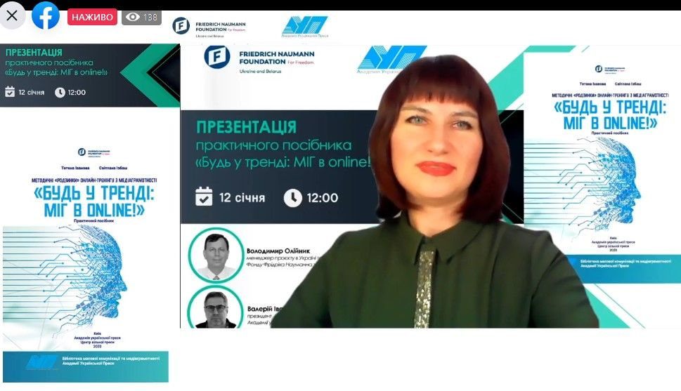 Академія української преси презентувала посібник із викладання медіаграмотності онлайн