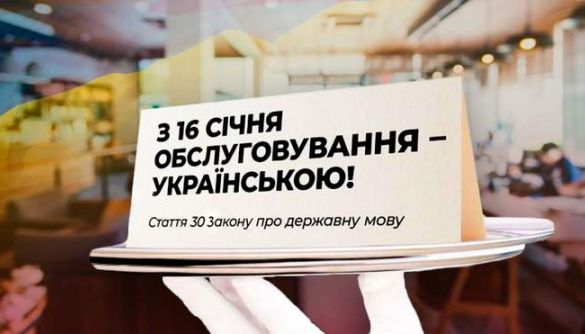 «Примусова українізація і геноцид російськомовних». Прокремлівські ЗМІ про право споживачів в Україні отримувати послуги державною