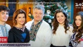 «1+1» розповів, як Порошенко з родиною розкішно відпочивав і спілкувався російською — моніторинг