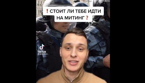 У Росії блогерам TikTok обіцяли гроші за критику акцій на підтримку Олексія Навального