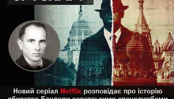 На Netflix вийшов серіал, який розповідає про вбивство Бандери та отруєння Ющенка