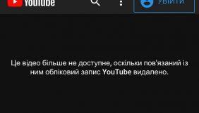 YouTube видалив канал народного депутата Олександра Дубінського