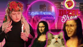 Lomakina Yesterday #27: «Дизель шоу» тепер в Росії, підступний «ланцюг єдності» та Великий брат Google
