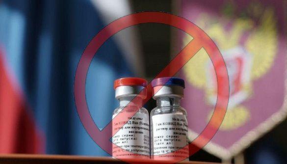 В Україні заборонили реєструвати вакцини російського походження від COVID-19