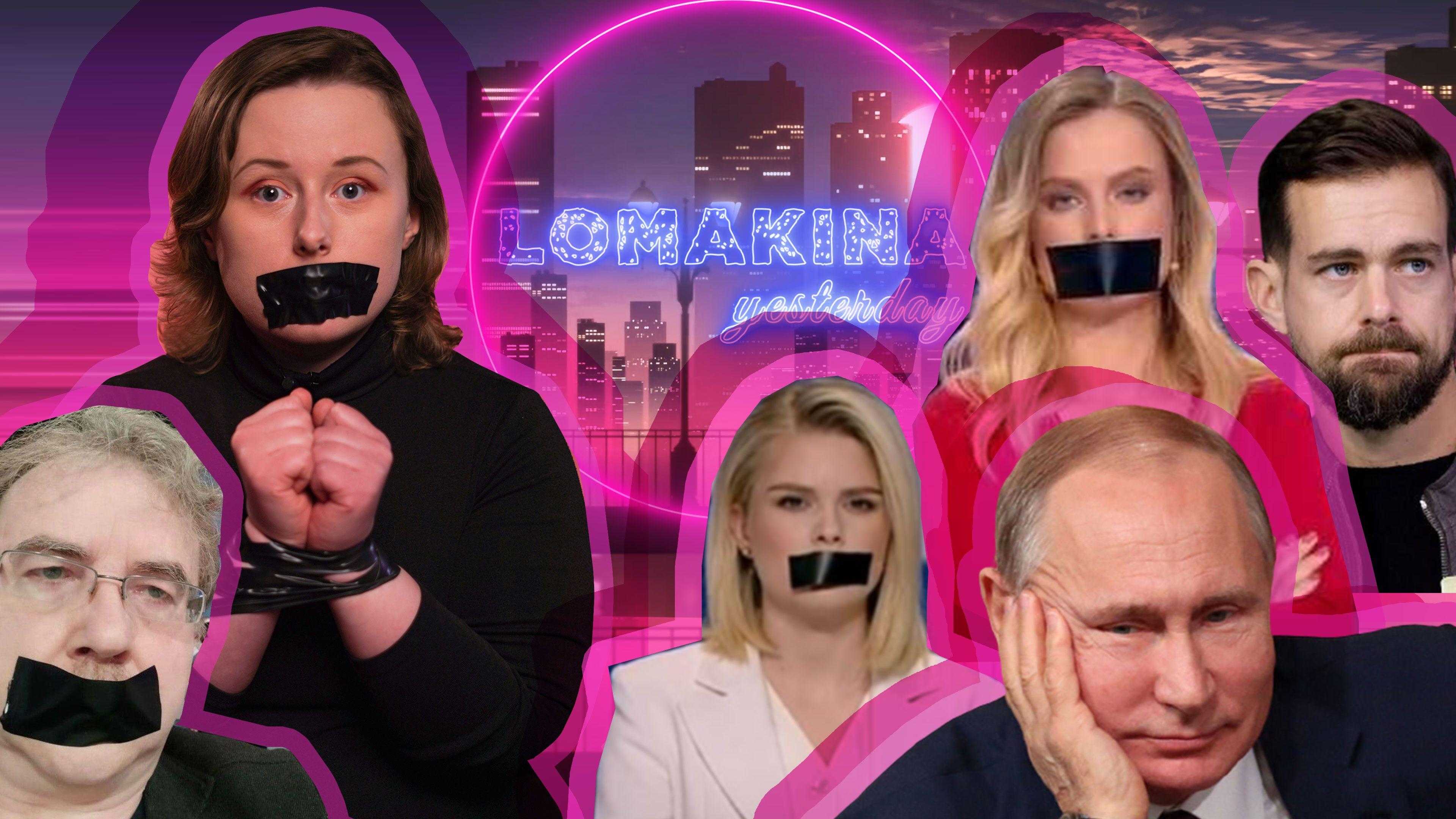 Lomakina Yesterday #29: БДСМ на каналах Медведчука, косяки Дубінського та інформаційна війна в Телеграмі