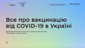 В Україні запрацював сайт МОЗ, через який можна буде записатися на вакцинацію проти COVID-19