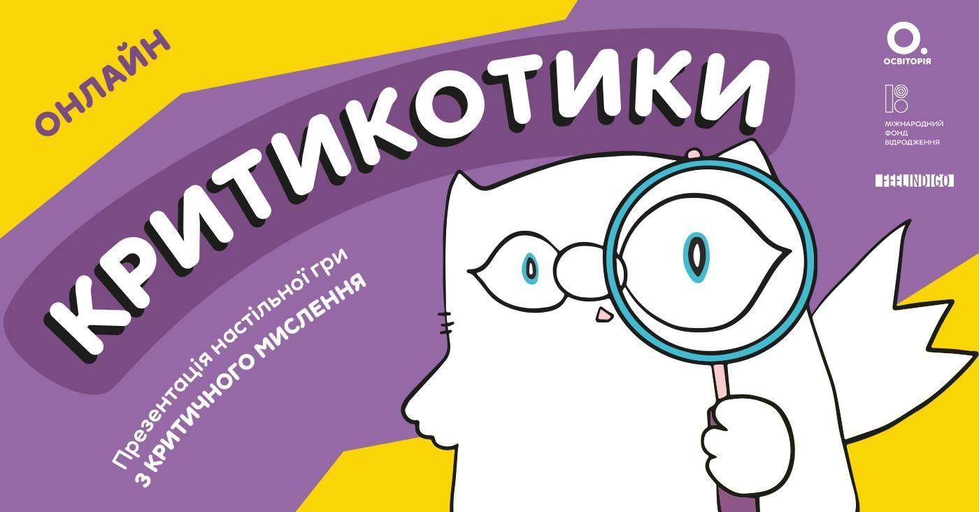 В Україні презентували освітню гру «Критикотики», яка допомагає розрізняти фейки та маніпуляції