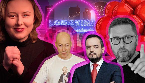 Lomakina Yesterday #30: Підозра Шарію, проросійський канал «Наш» та хайп навколо Clubhouse