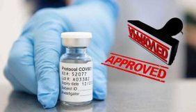 В Україні зареєстрували першу вакцину проти коронавірусу. Поставку очікують вже 23 лютого