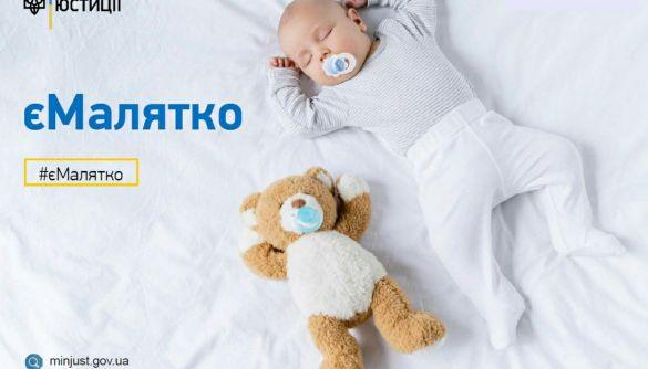 Жителі окупованих Криму і Донбасу зможуть зареєструвати новонароджених через онлайн-сервіс єМалятко