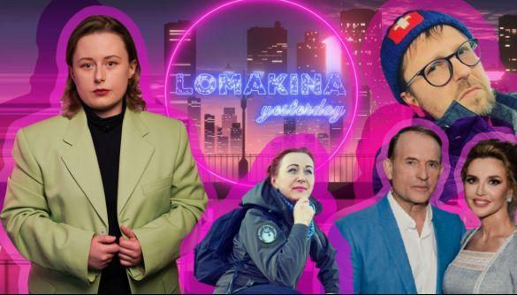 Lomakina Yesterday #31: Реванш Медведчука, схованка Шарія та комп'ютерна недограмотність спецслужб