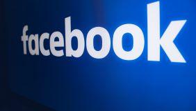 Facebook сплатить 650 млн доларів за використання приватних даних без дозволу