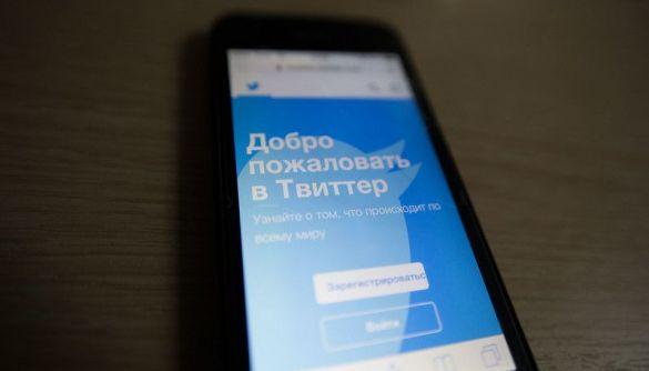 Twitter відреагував на обмеження своєї роботи в Росії