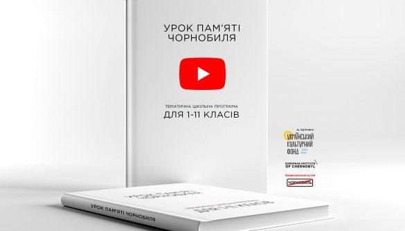 До 35-ї річниці Чорнобильської трагедії створять відеоуроки для учнів 1-11 класів