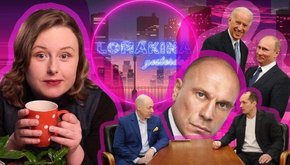 Lomakina Yesterday #34: Гордон-хайпожер, «зіга» від Ківи та дражнилки від Путіна