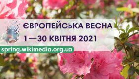 У Вікіпедії пройде «Європейська весна» - конкурс статей про Центральну і Східну Європу