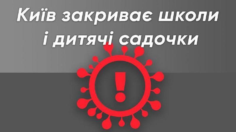 Київ посилює карантин. Не працюватимуть школи, садочки, транспорт – за перепустками