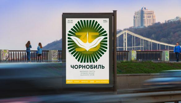 До 35-ої річниці аварії на ЧАЕС в Україні створили спеціальний сайт та застосунок із доданою реальністю