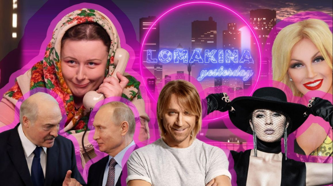 Lomakina Yesterday #36: Двері з Банкової, Слов'янський базар, карма для російських пропагандистів