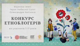 В Україні проведуть перший дитячий конкурс етноблогерів