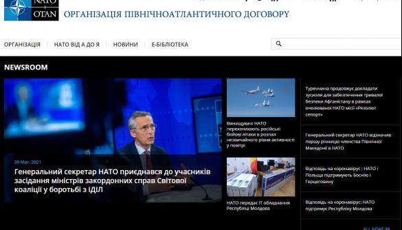Оновлено. На сайті НАТО з'явилася україномовна версія