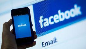 Соцмережа Facebook видалила понад півтори тисячі облікових записів через «неавтентичну поведінку»