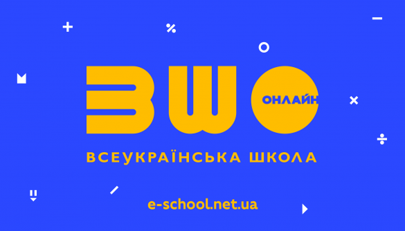 В Україні створять додаток для смартфонів «Всеукраїнська школа онлайн»