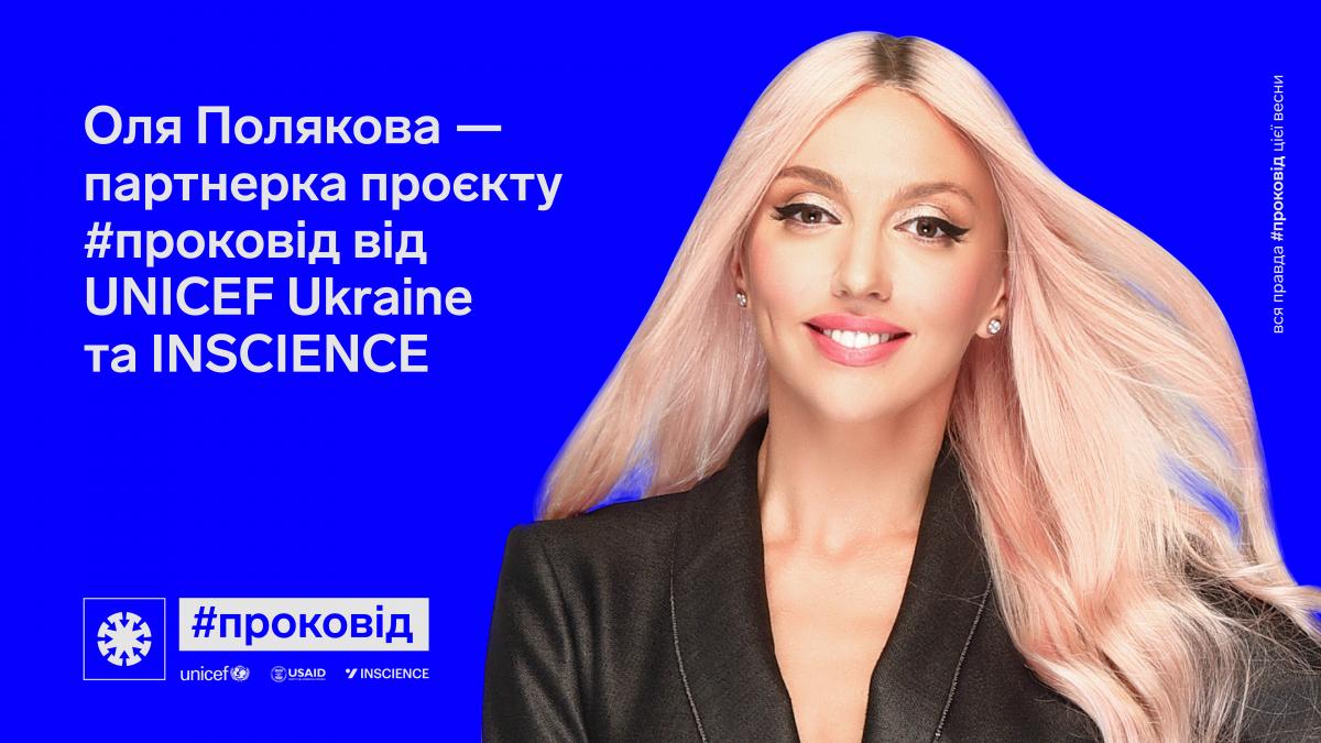 Співачка Оля Полякова приєдналась до проєкту ЮНІСЕФ #проковід