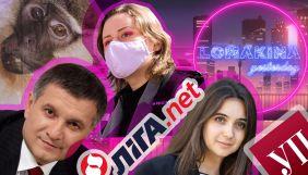 Lomakina Yesterday #37: Аваков проти журналістів, Facebook-брехунець та новий «распятий мальчік»