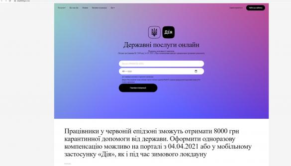 Один із російських фішингових сайтів збирає дані карток українців під виглядом «Дії»