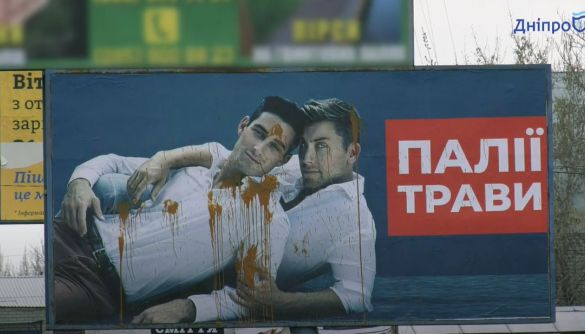 «Палії трави». Коли закон про рекламу не захищає від дискримінацій (і, схоже, не працює)
