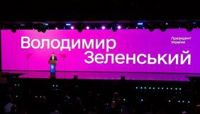 Зеленський: Українські органи державної влади з 24 серпня перейдуть у paperless-режим