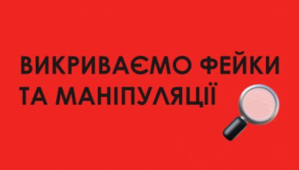 Проєкт з викриття фейків та маніпуляцій Infocrime стартує у восьми регіонах України